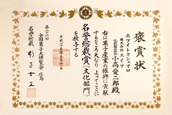 ホワイトマシュマロ 名誉総裁賞受賞