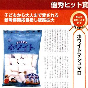 日本食糧新聞優秀 ヒット賞